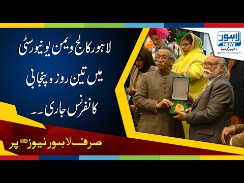 Three-day Punjabi conference continues at Lahore College Women University