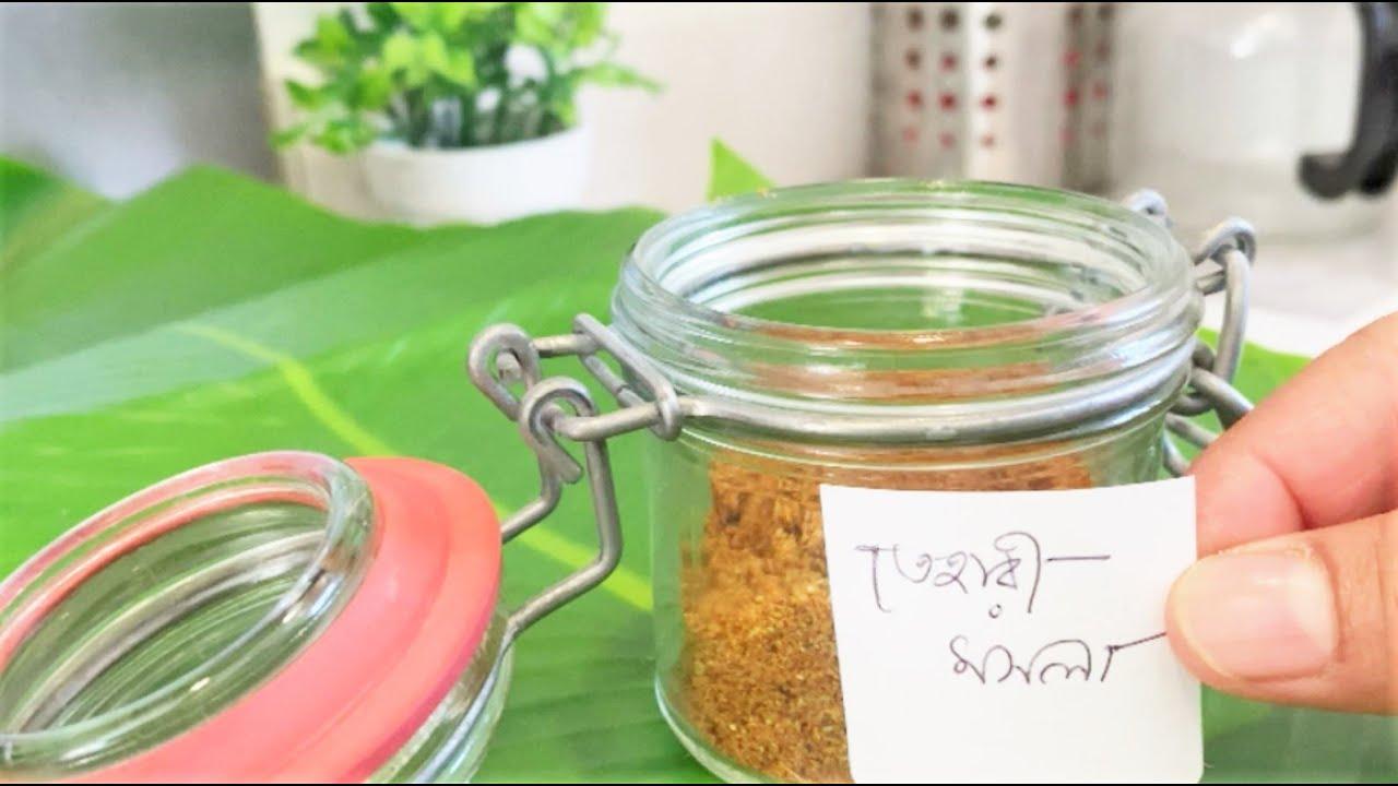 ঈদে তেহারীর মশলা বানাবেন কিভাবে? EID SPECIAL - HOW TO MAKE TAHARI SPICE? by Labony Kitchen