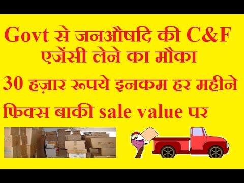 जन औषधि C&Fएजेंसी लेने का मौका,complete detail, Best business idea in hindi in india open C&F agency