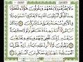 سورة يونس 10 - 114  شيرزاد عبد الرحمن طاهر - قراءة مرتلة