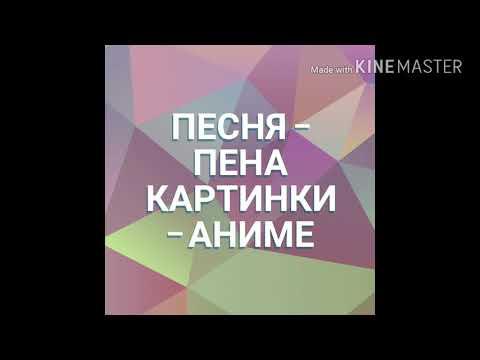 Песня €� пена , картинки Аниме