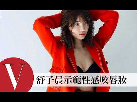 舒子晨 Nikita 演繹秋季紅唇妝:雙色咬唇妝及微霧感底妝的唇彩搭配