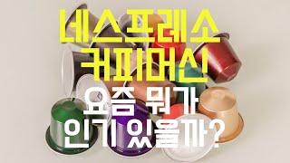 평점좋은 네스프레소 캡슐 커피머신 추천 BEST3! 장…