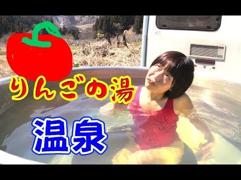 温泉女子☆Japanese Onsen【ちょっとHな 温泉番組  vol.14】長野県 豊野温泉 りんごの湯
