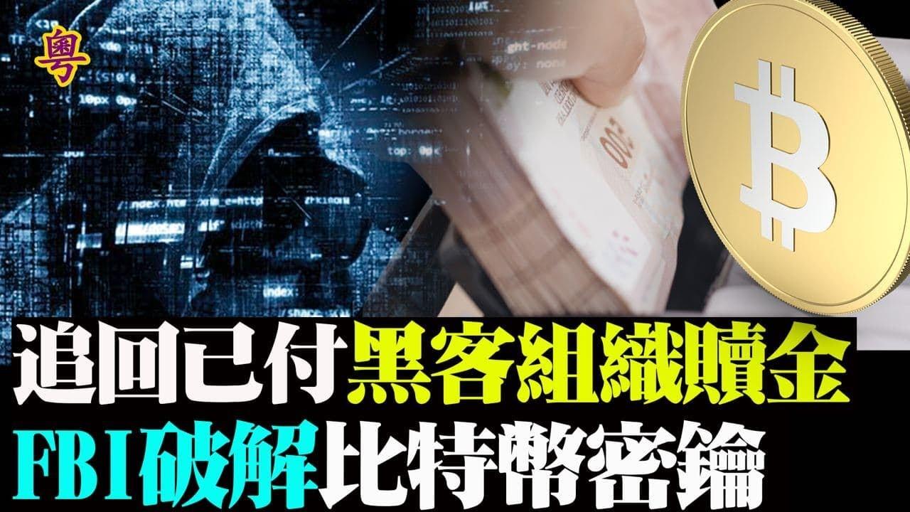 FBI破解比特幣密鑰追回贖金 驚呆全世界;麥當勞遭黑客攻擊 美韓台灣客戶數據泄露;中共收網割韭菜!拘捕數千名加密貨幣用戶 控洗黑錢罪【粵覽新聞】(20210612)