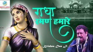 Radha Raman Hamare By Krishan Das Ji