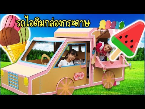 รถไอศครีมกล่องกระดาษ ขายอะไรก็ขาดทุน!!! |แม่มดจอมยุ่งEP.2 | BOX FORT ICE CREAM TRUCK