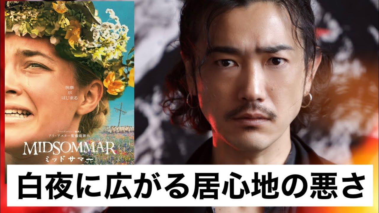 【映画】『ミッドサマー』はアリ・アスター監督流のホラーを纏った令和のオズの魔法使い/谷口賢志のYouTubeラジオ『TMTR』