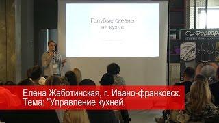 Елена Жаботинская, г. Ивано-франковск. Тема: Управление кухней.