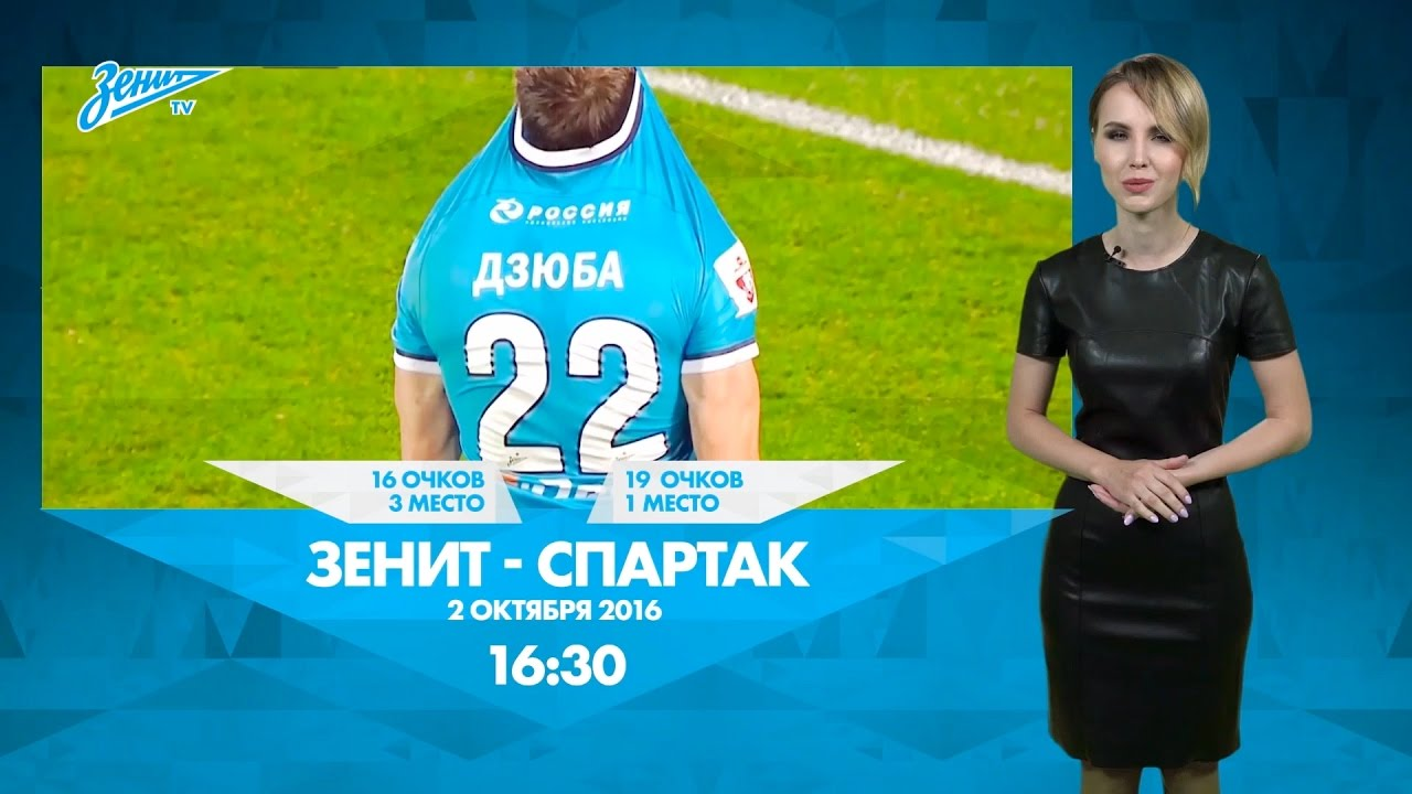Зенит – Спартак. Прогноз матча РФПЛ