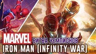 Marvel: Битва Чемпионов - Железный Человек: Война Бесконечности (ios) #89