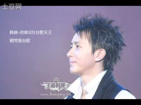 Han Geng Singing Shanghai 101 Radio Station Song [Piano Version]