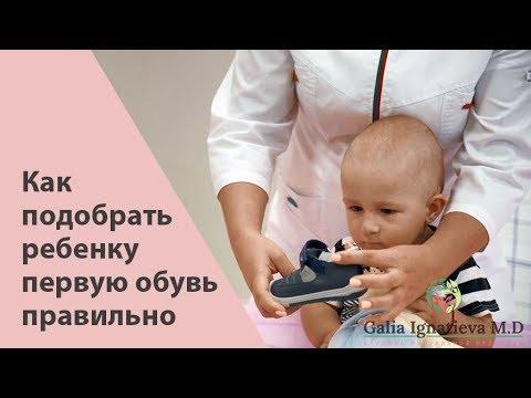 Как выбрать первую обувь ребенку - Педиатр, мануальный терапевт Галина Игнатьева