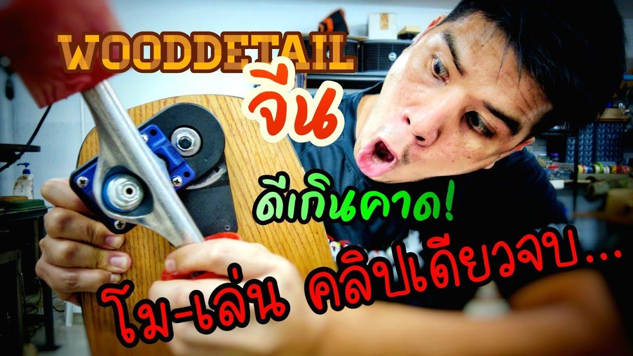Wooddetail (จีน) ทรัคนอกกระแสที่เล่นดีเกินคาด แกะ-โม-เล่น จบในคลิปเดียว!