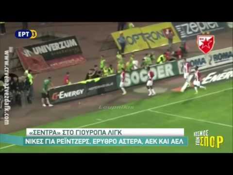 Γκoλ από τα πρώτα ματς, του 1ου προκριματικού γύρου του Europa League. {29/6/2017}