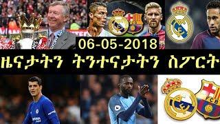 ትንተናታት ስፖርትን ምስግጋር ተጻወትን ብህድሞና // 06-05-2018//FOOTBALL TRANSFER NEWS