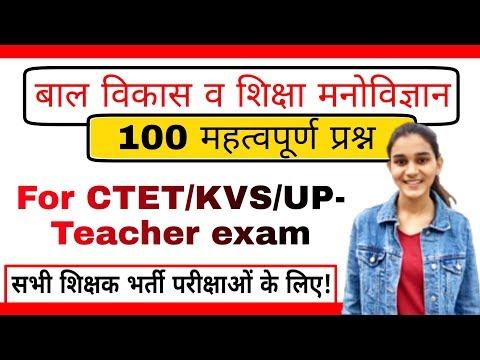 बाल विकास- 100 महत्वपूर्ण प्रश्न | Important Questions of CDP for CTET/KVS/UP-TEACHERS EXAM - 2018
