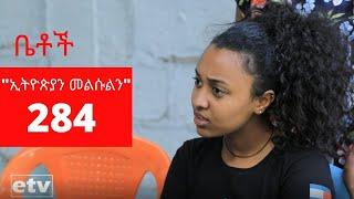 "Betoch - ""ኢትዮጵያን መልሱልን"" Comedy Ethiopian Series Drama Episode 284"