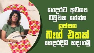 ගෙදරට අවශ්ය බඩුටික ගේන්න ලස්සන බෑග් එකක් ගෙදරදිම හදාගමු   Piyum Vila   22 - 07 - 2021   SiyathaTV Thumbnail