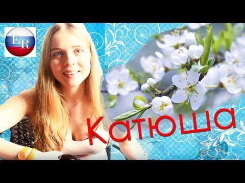 RUSSIAN SONGS - Катюша/Katyusha - Катюша with Lyrics | ENG CC