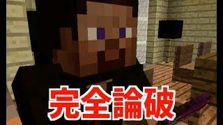 【マイクラ】世の中は顔じゃないとか言ってる奴を論破してみた thumbnail