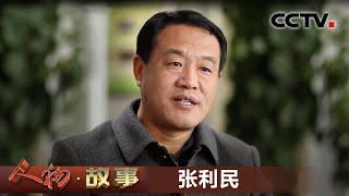 《人物·故事》 20200604 弘扬塞罕坝精神·张利民  CCTV科教