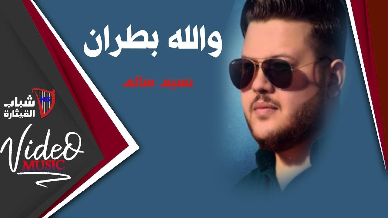 نسيم سالم - والله بطران | حصريا 2020