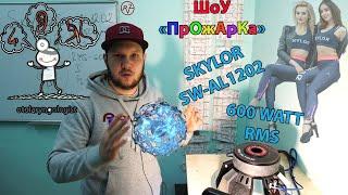 "600 WATT IN SUB!?!? SkyLor в ШОУ ""ПрОжАрКа""!!! (English subtitles)"