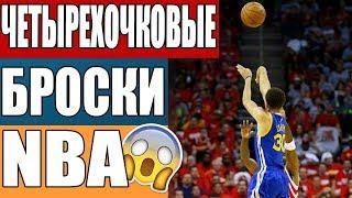 Четырёхочковые броски NBA