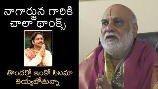 Director Raghavendra Rao Speaks About New Movie With Nagarjuna |Ramachandra Swamy Temple | News Buzz