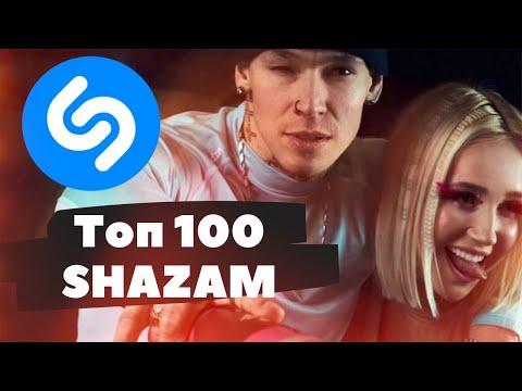 SHAZAM TOP 100