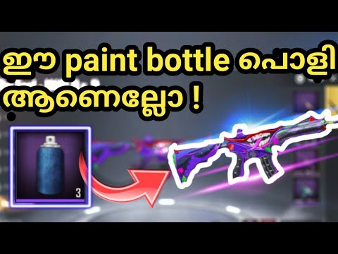 USE OF PAINT BOTTLE IN PUBG| HOW TO GET PAINT BOTTLE| GET GUN SKINS EASILY||