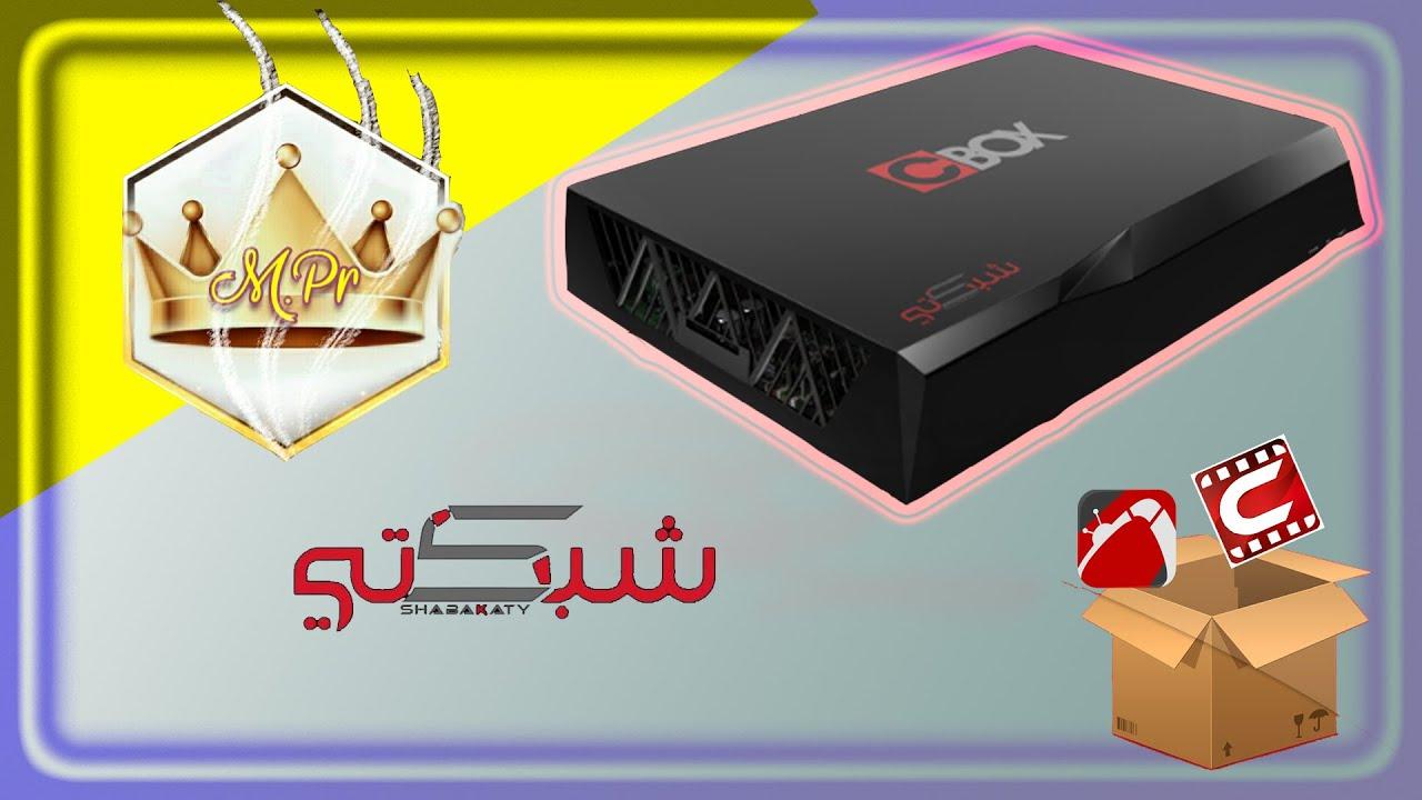 فتح صندوق ومعاينه جهاز Cbox v 2.0
