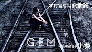 G.E.M.鄧紫棋 - 單行的軌道 One Way Road (Lyric Video)