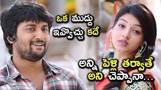 ఒక ముద్దు  ఇవ్వొచ్చు కదే అన్ని పెళ్లి తర్వాతే అని చెప్పానా... Latest Telugu Movie Scenes