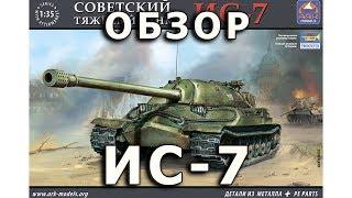 обзор ИС-7 - советский тяжелый танк, модель Trumpeter ARKModels 1/35 Tank IS-7 Trumpeter 1:35 Review