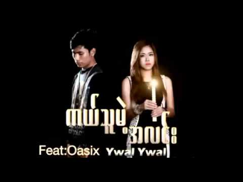 Myanmar Song Oasix Ft Ywal Ywal