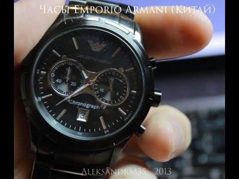 Китайские часы emporio armani отзывы цена