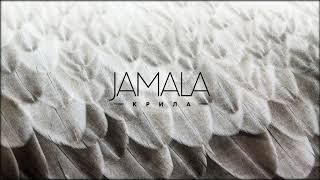 Jamala - Крила [AUDIO] ПРЕМ'ЄРА! thumbnail