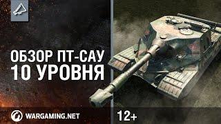 World of Tanks. ПТ-САУ 10 уровня. Обзор