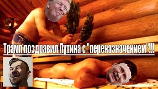США В ШОКЕ!! Трамп поздравил Путина с...