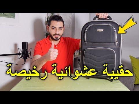 اشتريت حقيبة سفر عشوائية رخيصة من المزاد العلني | شاهد واحكم بنفسك؟!
