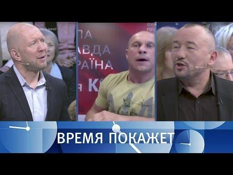 Как борется Украина. Время покажет. Выпуск от01.11.2017