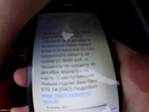 Часть 297 – мне отправлены смс от Банка ВТБ24