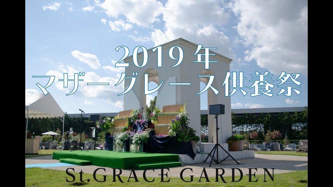 羽生 ガーデン セント グレース
