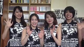 8月26日(土)27日(日) 横浜アリーナ @JAM EXPO 2017にご出演のひめキュ...