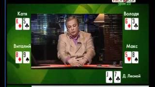 Школа покера Дм. Лесного.Урок 23. Замедленный розыгрыш.