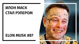 Илон Маск: Новостной Дайджест №87 (27.03.19-02.04.19)