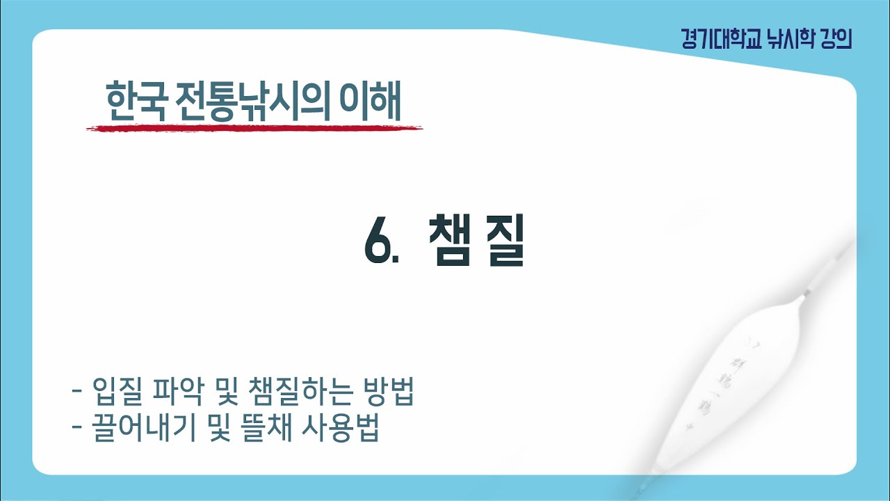 경기대 낚시학 강의 - 6편. 챔질