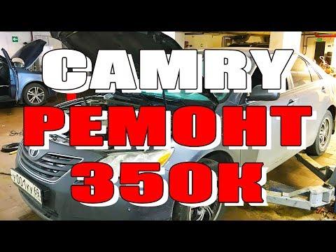 ЛЕГЕНДАРНАЯ КАМРИ | РЕМОНТ НА 350.000 рублей | МОЙ ОПЫТ